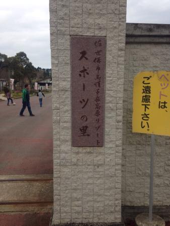 Eboshidake Kogen Resort Sports no Sato : photo1.jpg
