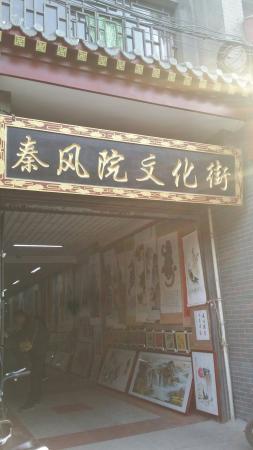 西安秦风院文化街