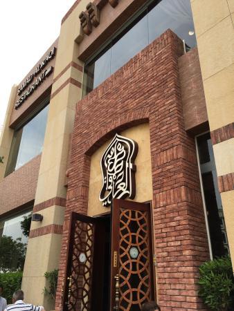 Samad Iraqi Restaurant