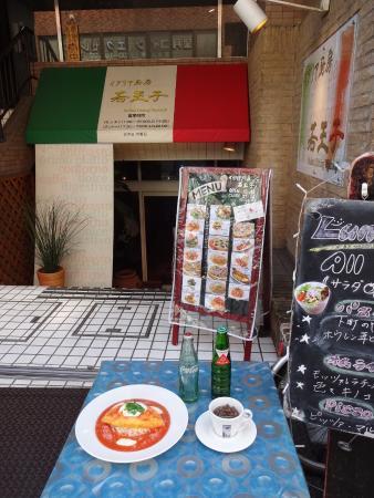 Italian Kitchen Wakaoji