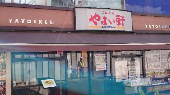 Gohan Dokoro Yayoiken Minami Ikebukuro