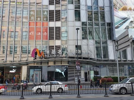 Henderson celebrity Shopping Center