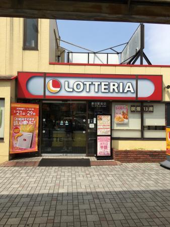 Lotteria Seta Eki-Mae