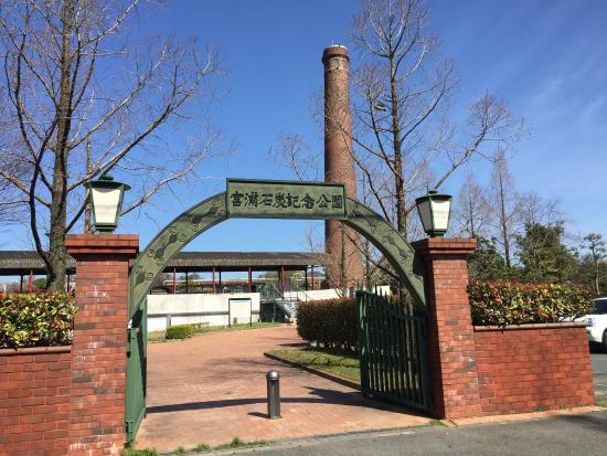 Miyaura Sekitan Memorial Park