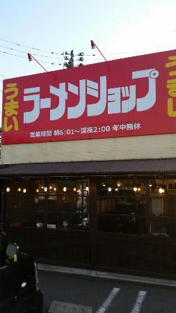 ラーメンショップ 大潟店