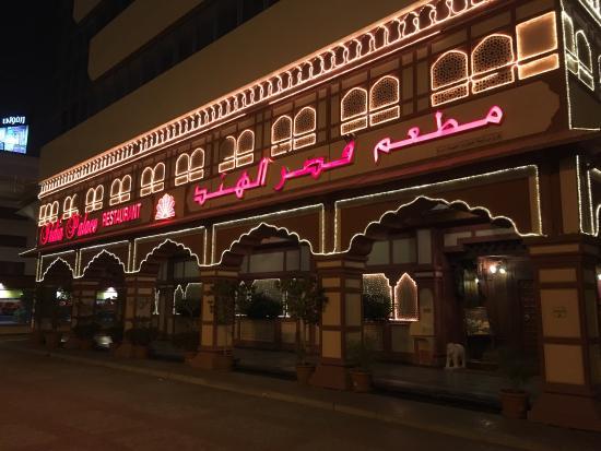 INDIA PALACE, Dubai - Service Rd, Al Garhoud - Restaurant