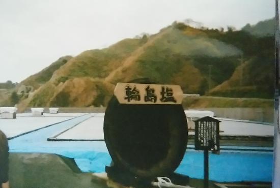 Wajima Salt