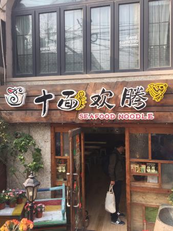 ShiMianMaiFu MianGuan (Ding West Road)