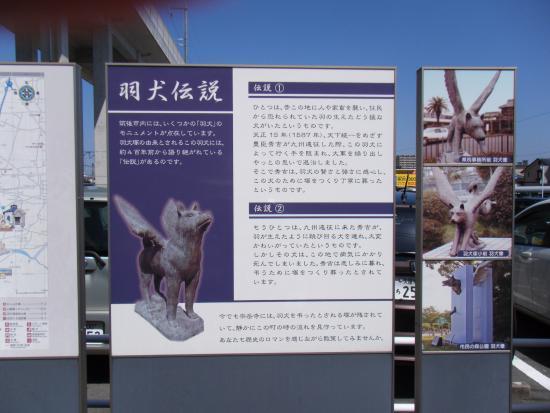 Chikugo, Japonia: 羽犬塚(JR羽犬塚駅前)伝説記述かんばん