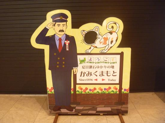 JR Kami Kumamoto Station