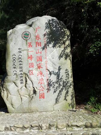 Yangshan County, Kina: 氣勢磅礡