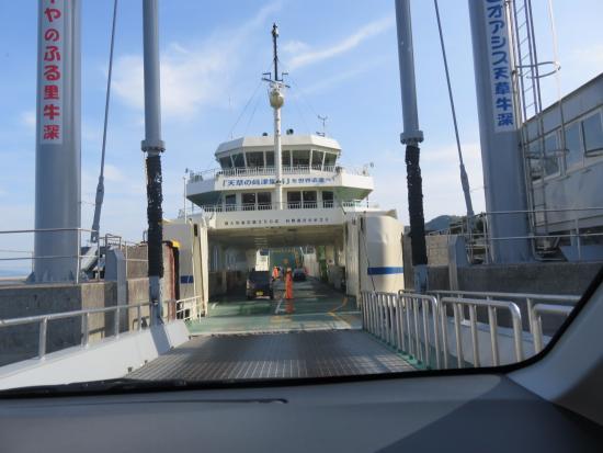 Sanwa Ferry