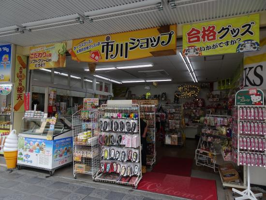 Ichikawa Shop