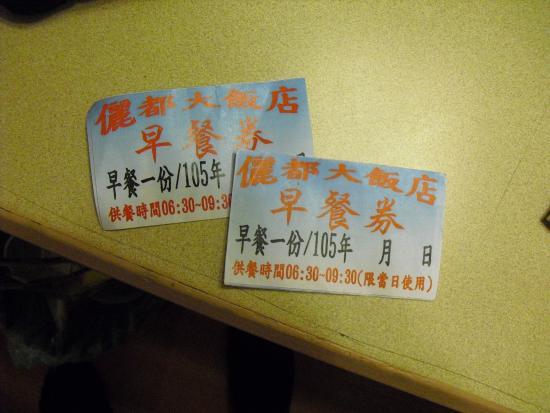 Li Duo Hotel : 朝食券。ダブルだからか二枚。