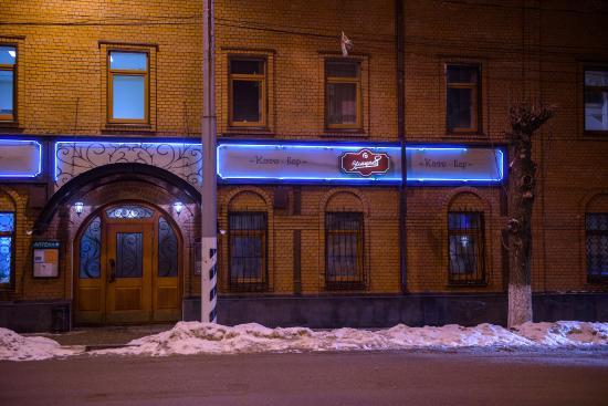 Street8: Кафе Улица 8 в Клину. Рекомендую!!!!!!