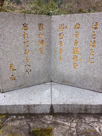 ‪Tanka Inscription of Saito Mokichi‬