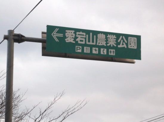 Atagoyama Park