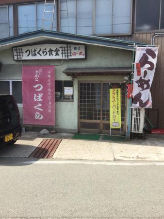 Tsubakura Shokudo