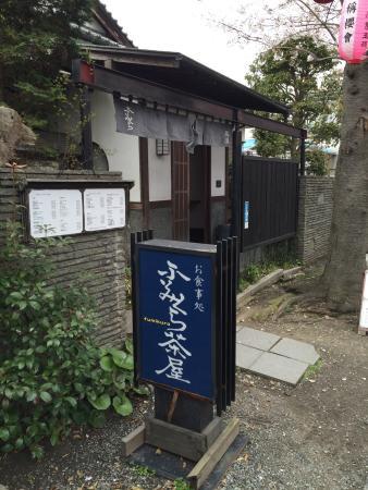 Fumikura Chaya