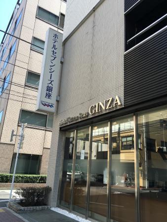 Hotel Seven Seas Ginza: えんと
