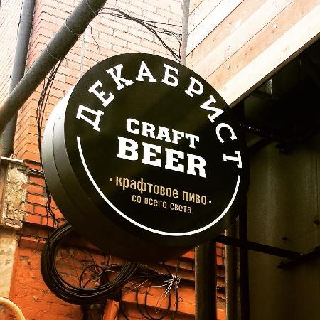 Bar Dekabrist
