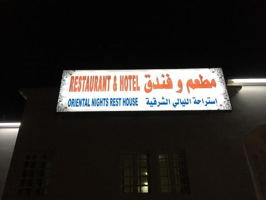 Ibra, Oman: Oriental Nights Rest House