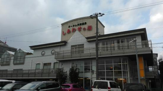 Shiawasenoyu