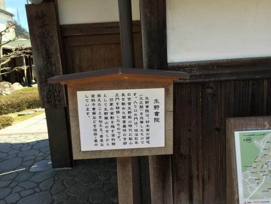 Ikuno Shoin Museum