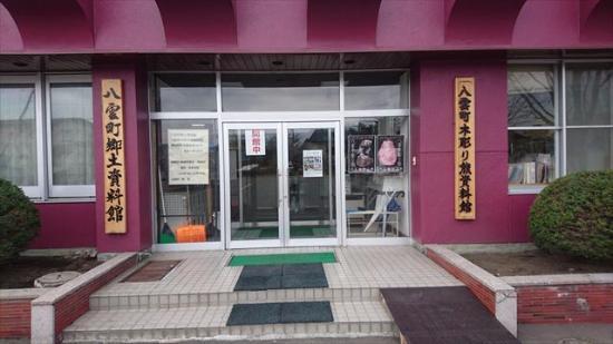 Yakumo-cho, Japan: 外観です。