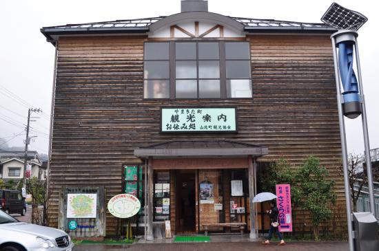 Yamakita-machi Furusato Koryu Center