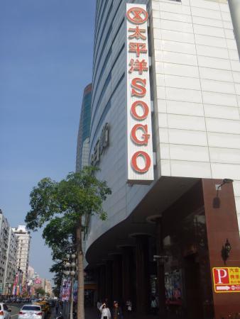 SOGO Kaohsiung: 袖看板