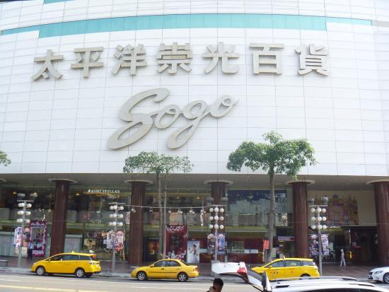 SOGO Kaohsiung: 店舗正面入口
