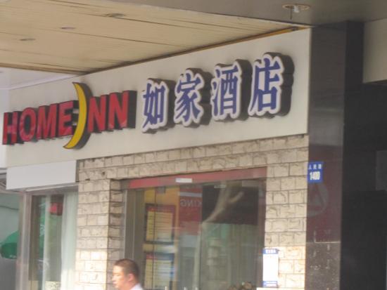 Home Inn (Suzhou Guanqian) : 中国で一、二を争うホテルチェーン