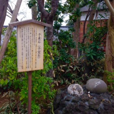 Sengen Shrine: 境内の子宝石