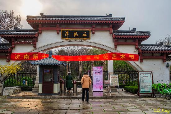 Wulongtan Park