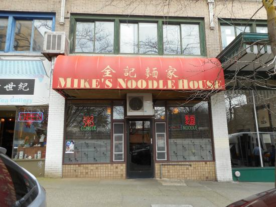 Photo of Asian Restaurant Mike's Noodle House Incorporated at 418 Maynard Ave S, Seattle, WA 98104, United States