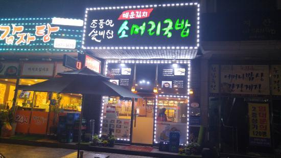 Jopungyeon Restaurant House Ox Head Rice Soup