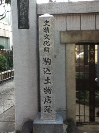 Komagome Tsuchimno Store Monument