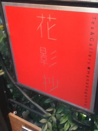 Gallery Hanakagesho