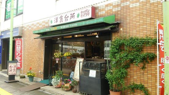 Kitchen Hiiragi