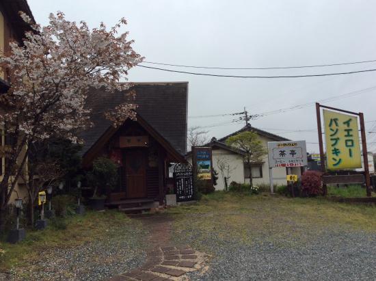 Yukuhashi, Japonya: 勝山方向から見た看板、店は道路の左側にあります。