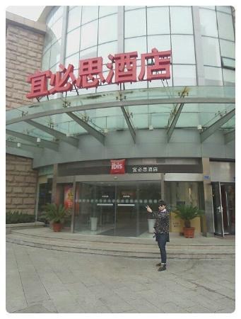 Ibis Hotel Qingdao Donghai: 20150412_115619_2_large.jpg