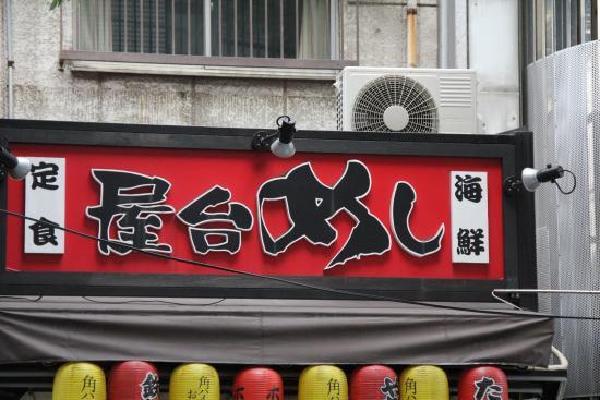 Yataimeshi Kaguraya Nishi Kasai