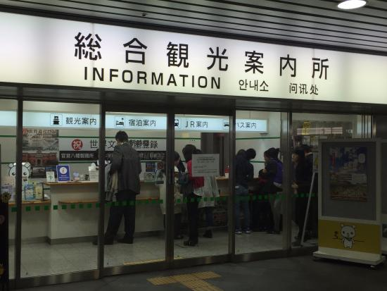 ‪Kitakyushu General Information Center‬