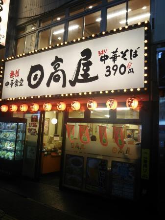 Hidakaya, Keisei Funabashi
