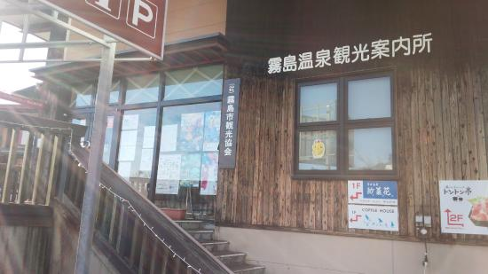 Kirishima Onsen Tourist Information Center