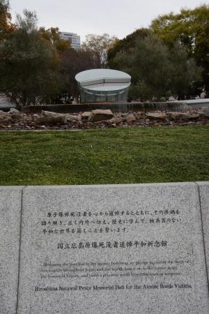 国立広島原爆死没者追悼平和祈念 - Picture of Hiroshima National Peace Memorial Hall for the A...