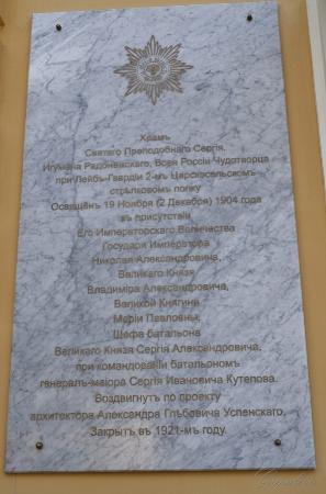 Pushkinsky District, Russie: Церковь Святого Преподобного Сергия Игумена Радонежского.