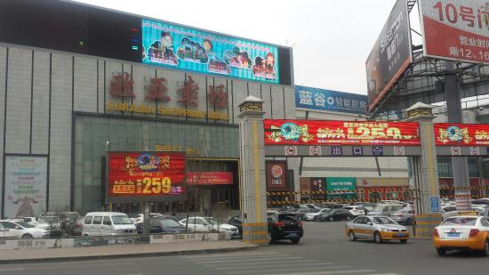 ‪Wanda Shopping Plaza (Chongqing Road)‬