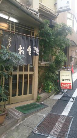 Tonkatsu Kitchen Nakano